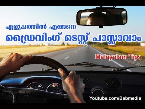 Driving Test l GCC l UAE l Oman l Qater l Tips l Malayalam
