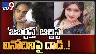 నాకు, నా కుటుంబానికి ప్రాణహాని ఉంది : జబర్దస్త్ వినోద్ - TV9