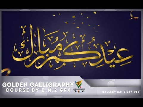 Golden Calligraphy Arabic Font | الكاليجرافي الذهبي بالخط العربي