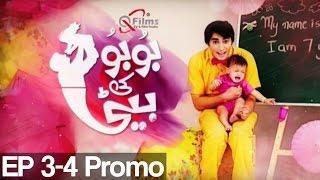 Bubu Ki Beti Episode 3-4 Promo | Aplus