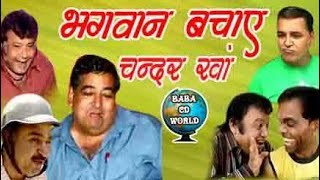 Bhagwan Bachaye Chander Kha | Sindhi Comedy Full Movie | Ahmedabad Ji Mashoor Sindhi Funny Movie