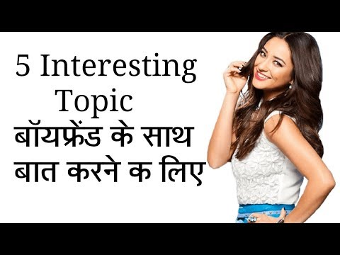 5 Perfect Topics To Talk With Boyfriend | Love Tips For Girls