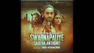Sajitha Anthony - SWARNAPALIYE (ස්වර්ණපාලියේ) ft. SANUKA (Official Music Video)