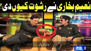 Naeem Bukhari Nay Rishwat Kiun Di? - Mazaaq Raat
