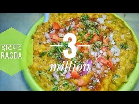 झटपट Ragda Recipe in Hindi||IFTARI RECIPES-12||RAMAZAN SPECIAL