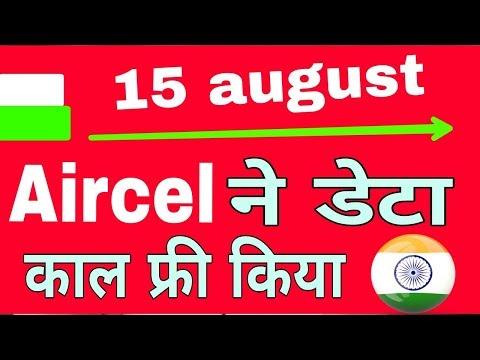 [15 अगस्त ] को Aircel  फ्री डेटा और काल लंच किया