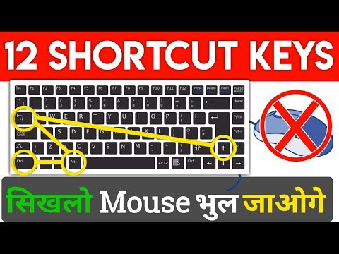 12 Advance Computer Keyboard Shortcut Keys 2019🔥