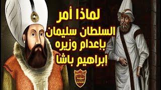 لماذا أمر السلطان العثمانى سليمان القانونى بإعدام الوزير الأعظم إبراهيم باشا ؟!