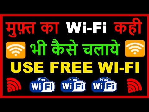 How to Use Free WiFi