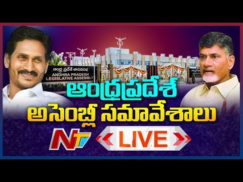 Xxx Mp4 AP Assembly Sessions 2019 LIVE Day 5 Andhra Pradesh Assembly Sessions Live NTV Live 3gp Sex