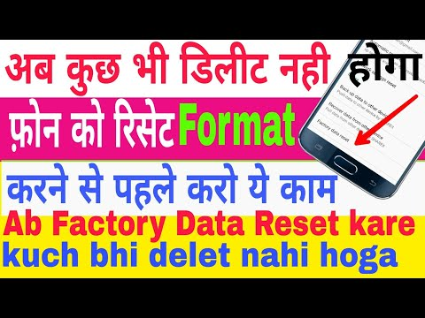 is tareke se phone reset kare kuch delet nahi hoga | how to factory data reset  without data delet