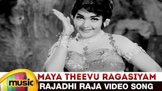 Maya Theevu Ragasiyam Tamil Movie Songs | Rajadhi Raja Video Song | NTR | Rajasree