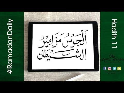 hadith 11 : الجرس مزامير الشيطان