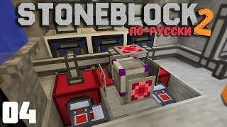 How to Collect Dragons Breath! | Stoneblocks 2 - PakVim net HD