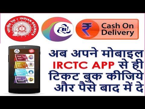 अब अपने मोबाइल IRCTC APP से ही रेलवे टिकट बुक कीजिये और पैसे बाद में दे Now Book IRCTC Ticket COD