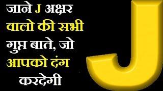 जाने J अक्षर वालो की सभी गुप्त बाते | J Akshar walo ka Bhavishya, J Akshar wale log kaise hote hai