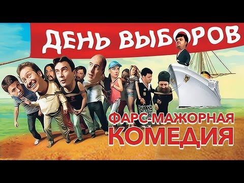 День выборов (2007) / Комедия