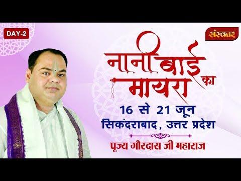 Xxx Mp4 Vishesh Nani Bai Ka Mayra By PP Gaurdas Ji Maharaj – 17 June Bulandshahr Day 2 3gp Sex