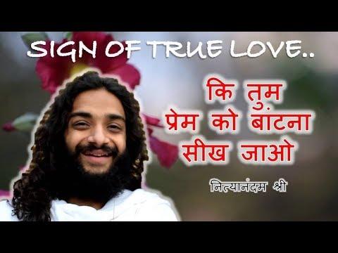 प्रेम का लक्षण क्या है? प्रेम को स्वभाव कैसे बनाएं? प्रेम को बाँटना कैसे सीखा जाये? नित्यानंदम श्री