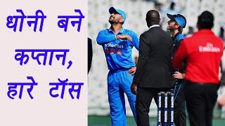MS Dhoni stepping up for his last match as captain, lose TOSS | वनइंडिया हिंदी