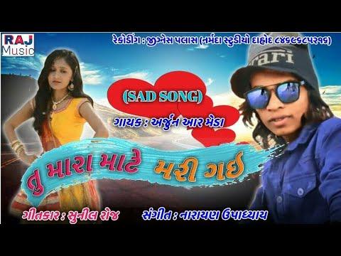 Xxx Mp4 Tu Mara Mate Marigai Narmada 2018 Level Song Gujrati Arjun R Meda 3gp Sex