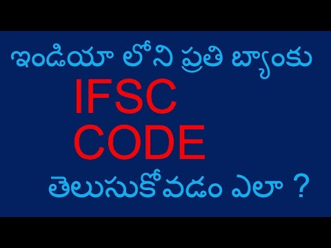 How To Know Any Bank (With Branch) IFSC CODE In Few Seconds || Very Useful Site|| TELUGU