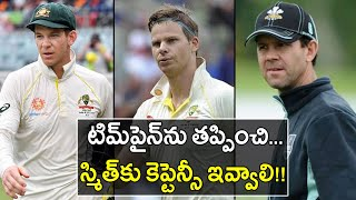 Steve Smith Best To Take Captaincy From Tim Paine : Ricky Ponting || oneindia Telugu