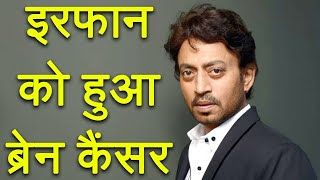 Irrfan Khan is suffering from BRAIN CANCER | FilmiBeat