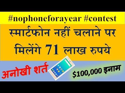 ditch your smartphone and get $100K स्मार्टफोन को छोड़िये 71 लाख जीतिए Cash Prize Live Breaking News
