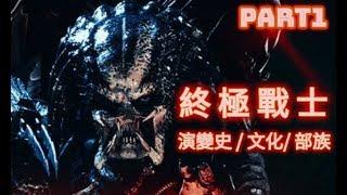 電影怪物介紹:終極戰士(Predator)/a.k.a.掠奪者(上)