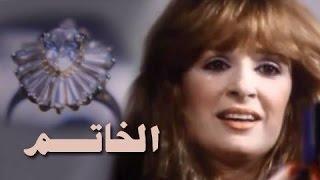 الفيلم العربي: الخاتم