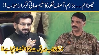 Asif Ghafoor Blasting Reply To Saleem Safi On Nuclear Bomb Sizes