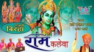 सुपरहिट बिरहा । राम कलेवा।बिरहा सम्राट राम कैलाश यादव । Top BIrha Ram Kaleva -by RamKailash (HD)