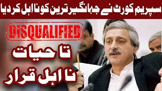 Supreme Court Disqualified Jahangir Tareen For Lifetime - Express News