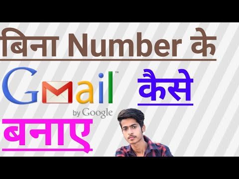 How to Create Gmail account without mobile number || latest update 2018