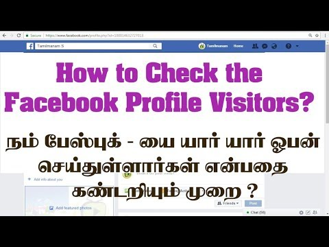 How to check the facebook profile visitors?