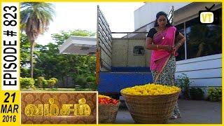 Vamsam - Tamil Serial   Episode 823   21/03/2016