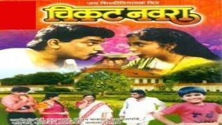 Chikat Navra | Laxmikant Berde, Jaywant Wadkar| Laxmikant Berde Marathi Movie |Marathi Comedy Movie