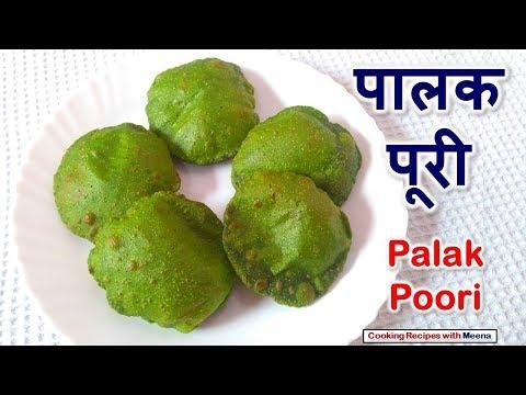 पालक पूरी - Palak Poori - Spinach Puri Recipe - How To Make Palak Puri