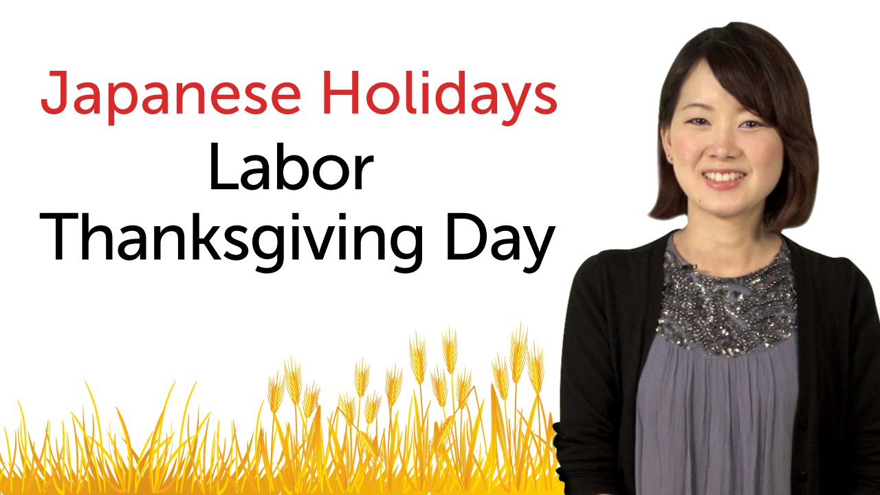 Japanese Holidays - Labor Thanksgiving Day - 日本の祝日を学ぼう - 勤労感謝の日