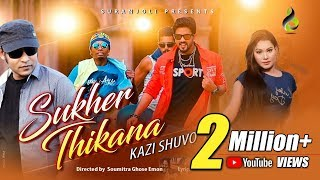Shukher Thikana - Kazi Shuvo | Shupto | Oporajita | Bangla Song | HD Video | New Music Video 2018