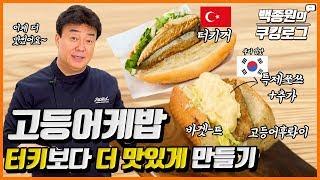 터키 갔다 먹고 온 고등어케밥, 한국 와서 훨씬 더 맛있게 만들어 봤습니다. ㅣ 백종원의 쿠킹로그