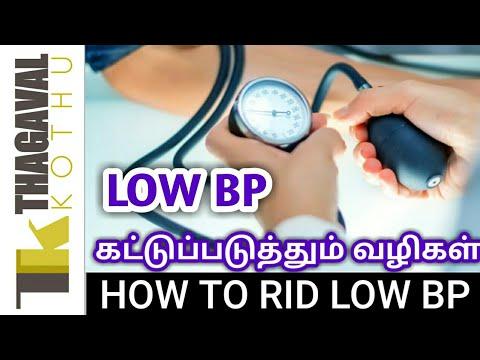 How to rid low blood pressure in Tamil ||குறைந்த இரத்த அழுத்தம் என்றால் என்ன?