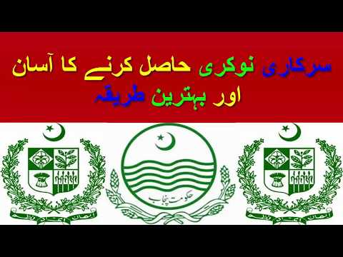 How to get Government jobs 2018 in Pakistan Sindh KPK Balochistan Punjab Government Jobs 2018