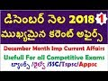 December Month 2018 Imp Current Affairs Part 1 In Telugu usefull for all competitive exams