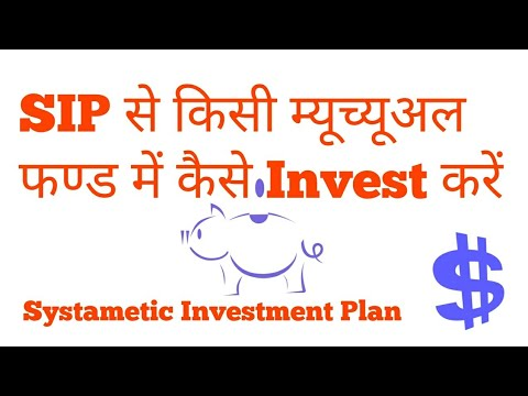 How to Buy mutual Fund online| SIP online | SBI Blue chip Fund | Systematic investment plan In Hindi