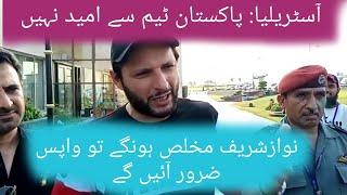 #Shahid Afridi statement about #Nawaz sharif and #pakistan #cricket team