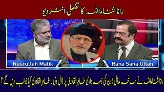 Exclusive Interview of Rana Sana Ullah | Live With Nasrullah Malik | 15 December 2017 | Neo News