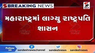 Maharastraમાં રાષ્ટ્રપતિ શાસન લાદી દેવાામાં આવ્યું ॥ Sandesh News TV