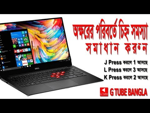 How to Fix | Keyboard Typing | Different Symbols Show instead of Letters | Bangla Tutorial